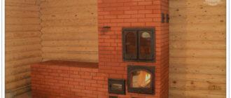 печь-голландка — просушка