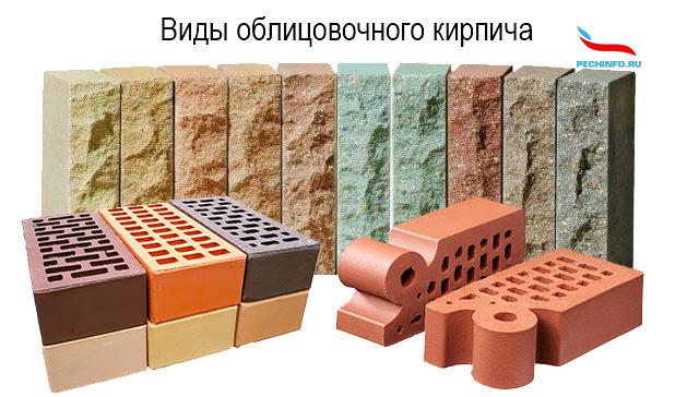 Разновидности облицовочного кирпича